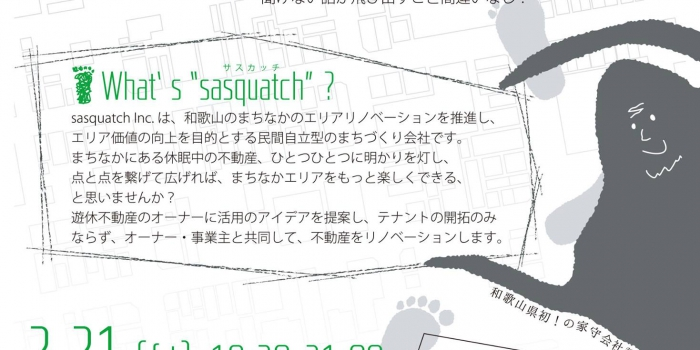 sasquatch 設立記念!RENOVATION TALK 2DAYS 開催